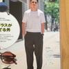 今月買った雑誌