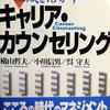 個人を活かし組織を活かすキャリア・カウンセリング  横山哲夫 / 小川信男 / 呉守夫