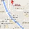 上賀茂神社の節分祭2020。手作り市も開催。
