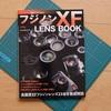 ムック本 富士フイルム フジノン XF LENS BOOK (Motor Magazine Mook) を買ってみた。