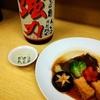 【四谷三丁目】『鎮守の森』→新店『卯水酉(うみどり)』で日本酒ペアリングのコースを。