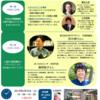 6/22 りぷらすフォーラムチラシ完成!!