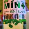ミント焼酎 MIN+ ミンタス