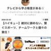 【ハイキュー】時計とのコラボ!オシャレな時計でハイキューの世界観にふれる!!