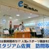 【eスタジアム佐賀】人気eスポーツ施設を初訪問