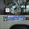 元年堂 (静岡県駿東郡清水町)
