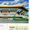 第2476回東京都宝くじ 東京の歴史の舞台シリーズNo.11 日本武道館