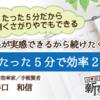 【参加費無料】 新宿ビジネスセミナーに登壇します! テーマは『たった5分で効率2倍の手帳術』