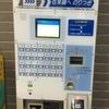 EX-IC乗り継ぎ用券売機