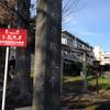 板橋区赤塚エリア地蔵巡り 2