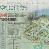 軽井沢に住まう、、かぁ
