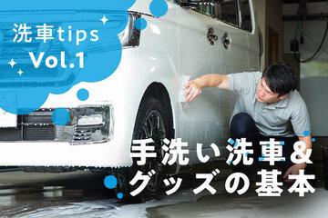 知っておきたい手洗い洗車のやり方&グッズを洗車ソムリエが指南!【洗車tips Vol.1】