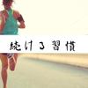 【書評】『人生を変える「続ける習慣」』に学ぶ習慣化の3ステップ