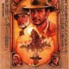『インディ・ジョーンズ 最後の聖戦』-ジェムのお気に入り映画