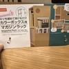 ダイソーの『カラーボックス用マガジンラック』を装着!収納スペースの活用に超おすすめ⭐︎