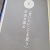 【書籍解説②】現役商社マンが語る!!「鎌倉シャツ 魂のものづくり~第4章~」