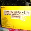 腸内フローラの改善と酵素ダイエット、糖質制限におすすめのサプリメント「メタバイオ」