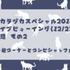タカラヅカスペシャル2018 LV(12月22日 12時・16時公演)感想 その2 組コーナーについて語るよ【ネタバレあり】