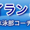 水泳ドライランドトレーニング~ケガをしないで速く泳げる身体の作り方~ 【日本体育大学 水泳部コーチ藤森善弘 監修】