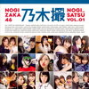 乃木坂46写真集 乃木撮 VOL.01 楽天通販でまだ予約在庫のあるお店はコチラ