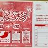 天満屋ストア×明治 お客様プレゼントキャンペーン 5/31〆