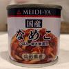 なめこの缶詰で作るなめこの味噌汁【MYミニ缶詰 国産なめこ/明治屋】