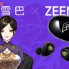 【ニュース】NAINからVTuberコラボの完全ワイヤレスイヤホン Zeeny Lights × 白雪巴 が予約受付中です