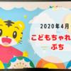 【幼児向け通信教育】こどもちゃれんじぷち4月号