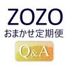 ZOZO おまかせ定期便|料金などの疑問・不明点をQ&Aで解消