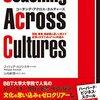 『コーチング・アクロス・カルチャーズ』フィリップ・ロジンスキー