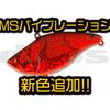 【DEPS】遠投出来て一日中巻き倒せるバイブレーション「MSバイブレーション」に新色追加!