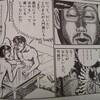 「戦争とてえま」…(竹熊健太郎・相原コージ「サルでも描けるまんが教室」作中作品)