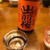 出羽桜 出羽の里(山形県 出羽桜酒造)