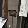 ミシュランガイドに載った浅草おにぎり屋「宿六」は開店前から並ぶほうが早い。