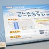 通気性と弾力の良い「東洋紡ブレスエアークッション」を購入