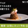 今日の晩御飯【手作り餃子】