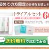 その乾燥肌は「セラミド不足?!」〜人気の自然派化粧品がお得なトライアルセット!