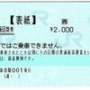 回数券 (奈)新田⇔六地蔵 「(西)POS端末発行の回数券」