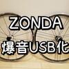 ZONDA を改造!USB化&ラチェット爆音化!