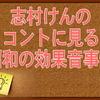 志村けんのコントに見る昭和の効果音事情【志村けん】【効果音】【ドリフターズ】