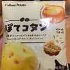 釧路のお土産『ぽてコタン』が美味しい