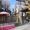 ★素盞雄神社(東京都荒川区)