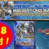【デュエプレ】超獣の始動138パック開封 #1