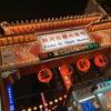 台湾の夜市で気をつけたい3つのこと