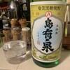 有村酒造(鹿児島県与論島):島有泉(黒糖焼酎、20度)・・・すっきり美味しい黒糖焼酎
