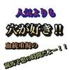 シンザン記念〜データ紹介〜