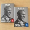 『約束の地 大統領回顧録 Ⅰ 』バラク・オバマ|選挙戦と第1期めの任期|隠れた英雄を讃えよう