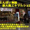 大阪府(11)~どうとんぼり神座新大阪エキマルシェ店~