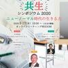 『さがみはら共生シンポジウム2020』9月17日(木)開催!