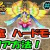 【チョコボの不思議なダンジョン エブリバディ】 神竜 ハードモード! クリア方法!#80
